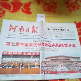 2012.9月17日河南日报