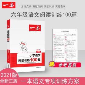 2021新版一本小学语文阅读理解训练100篇六年级 人教版各版本通用 第8次修订 小学6年级上下册语