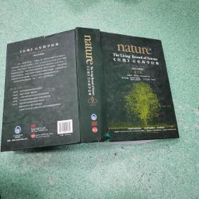 《自然》百年科学经典(第五卷 英汉对照版 1966-1972)。。。书有伤看图