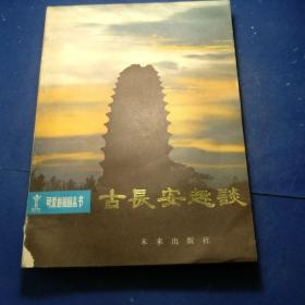 古长安趣谈,可爱的祖国丛书,未来出版社(插图版,馆藏)