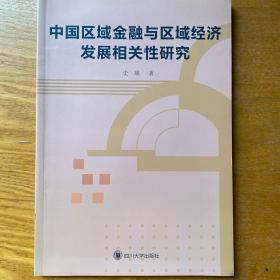 中国区域金融与区域经济发展相关性研究