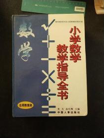 小学数学教学指导全书