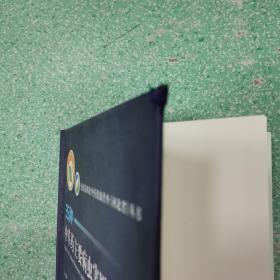 中草药主要病虫害原色图谱,书有伤看图