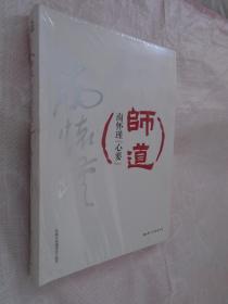 """师道:南怀瑾""""心要"""""""