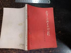 红军不怕远征难——长征回忆录选编