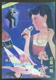 广东刊物:《飞霞》创刊号(1989N16K)