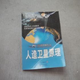 航空航天知识丛书(人造卫星原理)