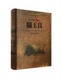 全新正版图书 向天再借60年:关玉良:Yuliang Guan 关玉良 文化艺术出版社 9787503963889中国海关书店