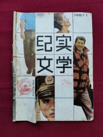 创刊号:纪实文学,1987年