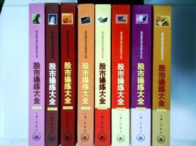 股市操作强化训练系列丛书·股市操练大全:2-9册    共8册合售