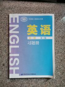 英语 第一册 第三版 习题册 全国技工院校公共课