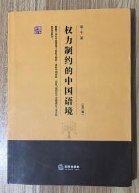 权力制约的中国语境(第二版)9787511854995