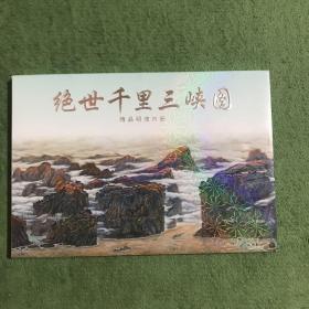 绝世千里三峡图 精品明信片册