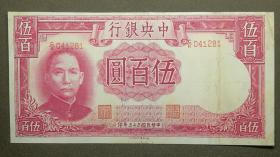 中华民国33年 中央银行伍百圆 中央银行五百元 德纳罗公司版 41281