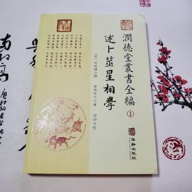 润德堂丛书全编:述卜筮星相学①(全六册,不单发)
