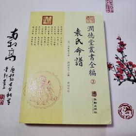 润德堂丛书全编袁氏命谱③(全六册,不单发)