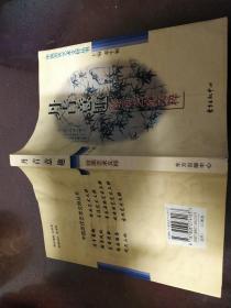 丹青意趣:绘画艺术文粹(中国历代艺术文萃丛书)