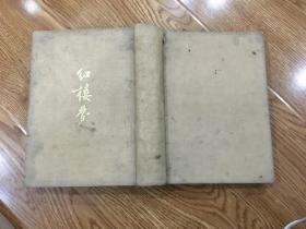 红楼梦(下册)布面精装 1953年一版一印