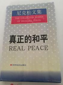 尼克松文集 真正的和平 一版一印 看图见描述