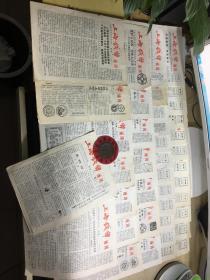 上海钱币通讯  大全套  共40期