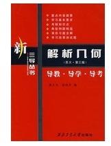 解析几何(苏大·第3版):导教·导学·导考 蒋大为、宋伟杰  编 西北工业大学出版社 9787561222270