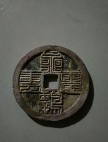大元国宝合背钱