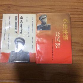 1955年中将聂凤智传记两册合售:杰出将领聂凤智、血色年华-聂凤智将军传