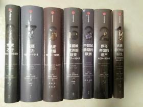 企鹅欧洲史全7册全集