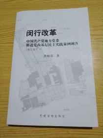 闵行改革 : 中国共产党地方党委推进党内基层民主 实践案例调查