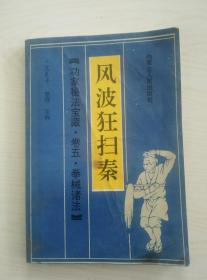 风波狂扫秦(功家秘法宝藏.卷五拳械诸法)
