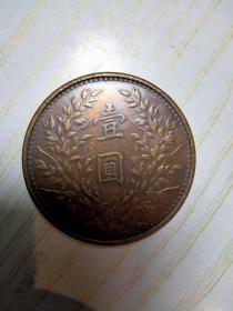 中华民国三年铜币袁大头壹圆