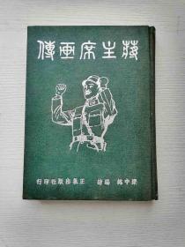 网上真正的孤品,很稀有,很完美的民国三十六年初版连环画形式《蒋主席画传》,只印15000册!!!