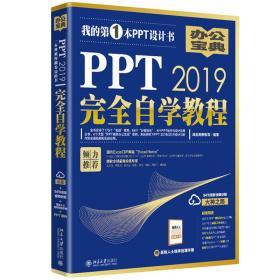 【原版新书闪电发货】PPT 2019完全自学教程 凤凰高新教育 著