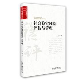 【正版新书闪电发货】社会稳定风险评估与管理