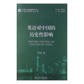 【正版新书闪电发货】【单本下单速发】英语对中国的历史性影响