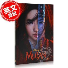 花木兰 英文原版 Disney: Mulan 迪士尼同名电影小说 刘亦菲 平装