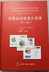 苏联纪念邮资片目录