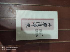 中国美学史(先秦两汉编)