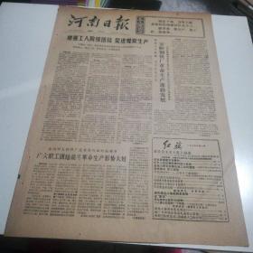 河南日报报1974.10.4(1-4版)生日报,老报纸,旧报纸……增强工人阶级团结促进煤炭生产。广大职工团结战斗革命生产形势大好。安阳钢铁厂革命生产蓬勃发展。阔步前进的平顶山一矿。邦戈总统起程前来我国进行国事访问。埃及取消从苏联购买客机合同。港澳爱国同胞热烈庆祝国庆。《在社会主义大道上前进》蒙、藏、维、朝、哈文版今日起发行。第十一届巴格达国际博览会开幕。革命团结的带头人。煤海先锋。