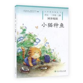 小猫种鱼小学语文一年级上册同步阅读小猫种鱼1年级上册人教版阅读训练义一年级语文上册同步阅读务教育课程标准实验教科书