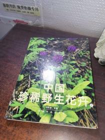 中国珍稀野生花卉(1)
