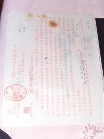 50年代庐山建筑公司与庐山图书馆【合约】