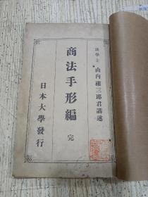 《商法手形编》民国版,日本大学发行