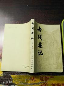 老残游记【书品看图】  自然旧