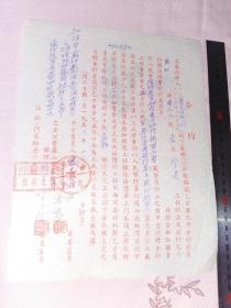 50年代庐山建筑公司与庐山管理局【合约三】