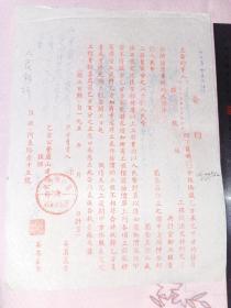 50年代庐山建筑公司与庐山管理局【合约四】