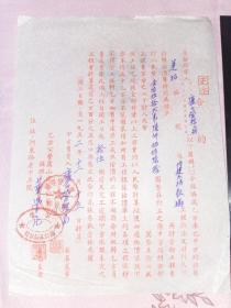 50年代庐山建筑公司与庐山管理局【合约六】