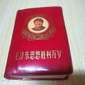 毛泽东思想胜利万岁(全品)