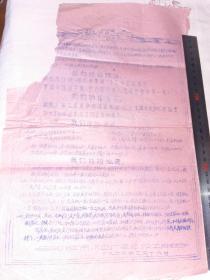 九江木器厂倡仪书(油印件)