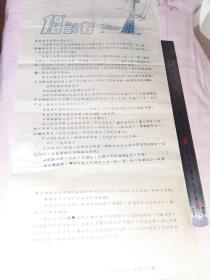 九江电瓷厂倡仪书(油印件)